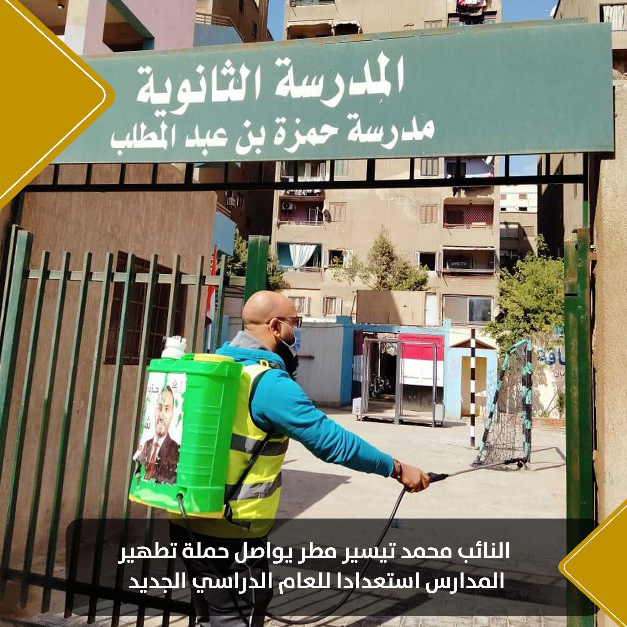 النائب محمد تيسير مطر يواصل حملة تطهير المدارسس (10)