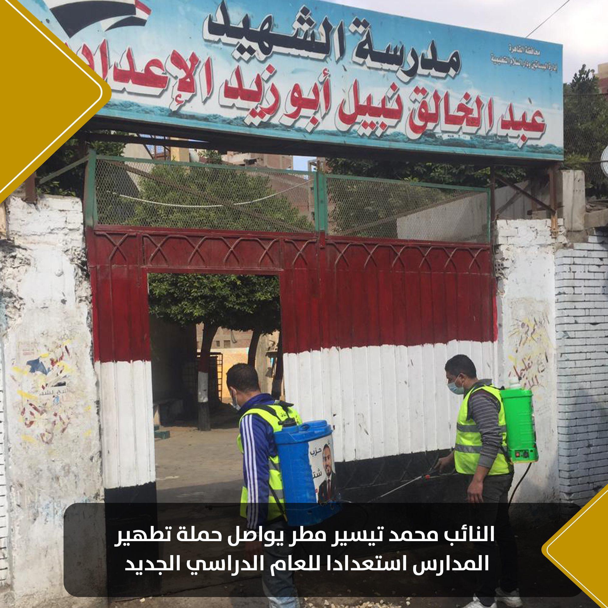 النائب محمد تيسير مطر يواصل حملة تطهير المدارسس (12)