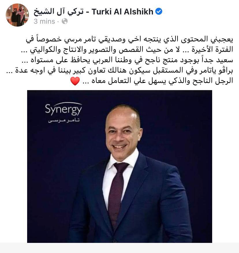 تركي ال الشيخ عبر فيسبوك