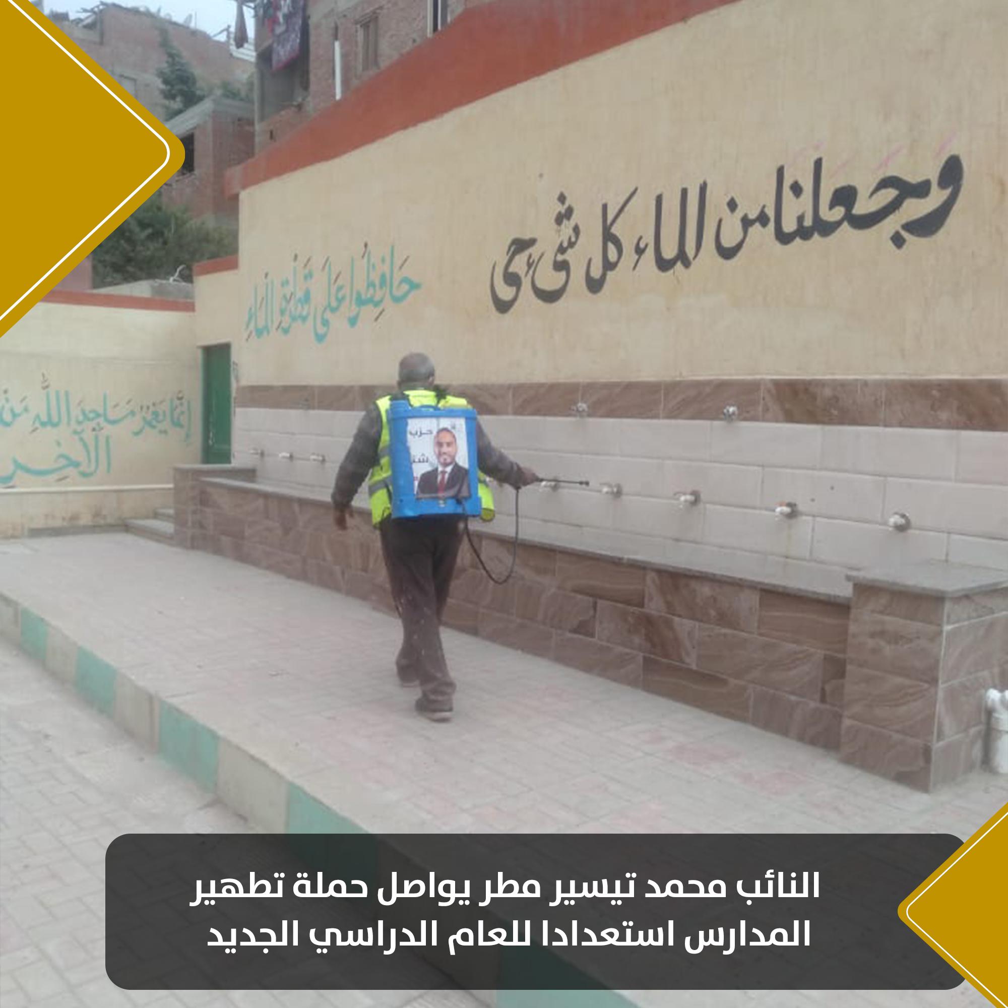 النائب محمد تيسير مطر يواصل حملة تطهير المدارسس (13)