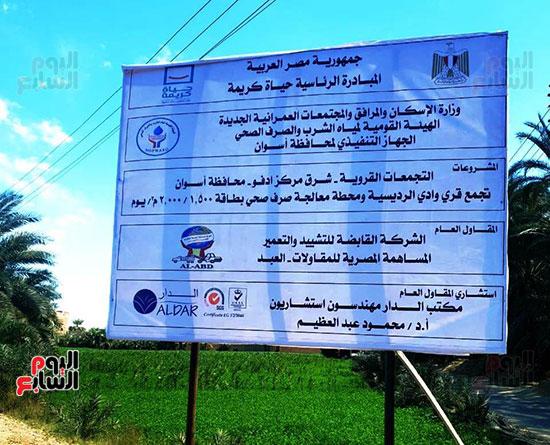 مشروعات-تطوير-القرى