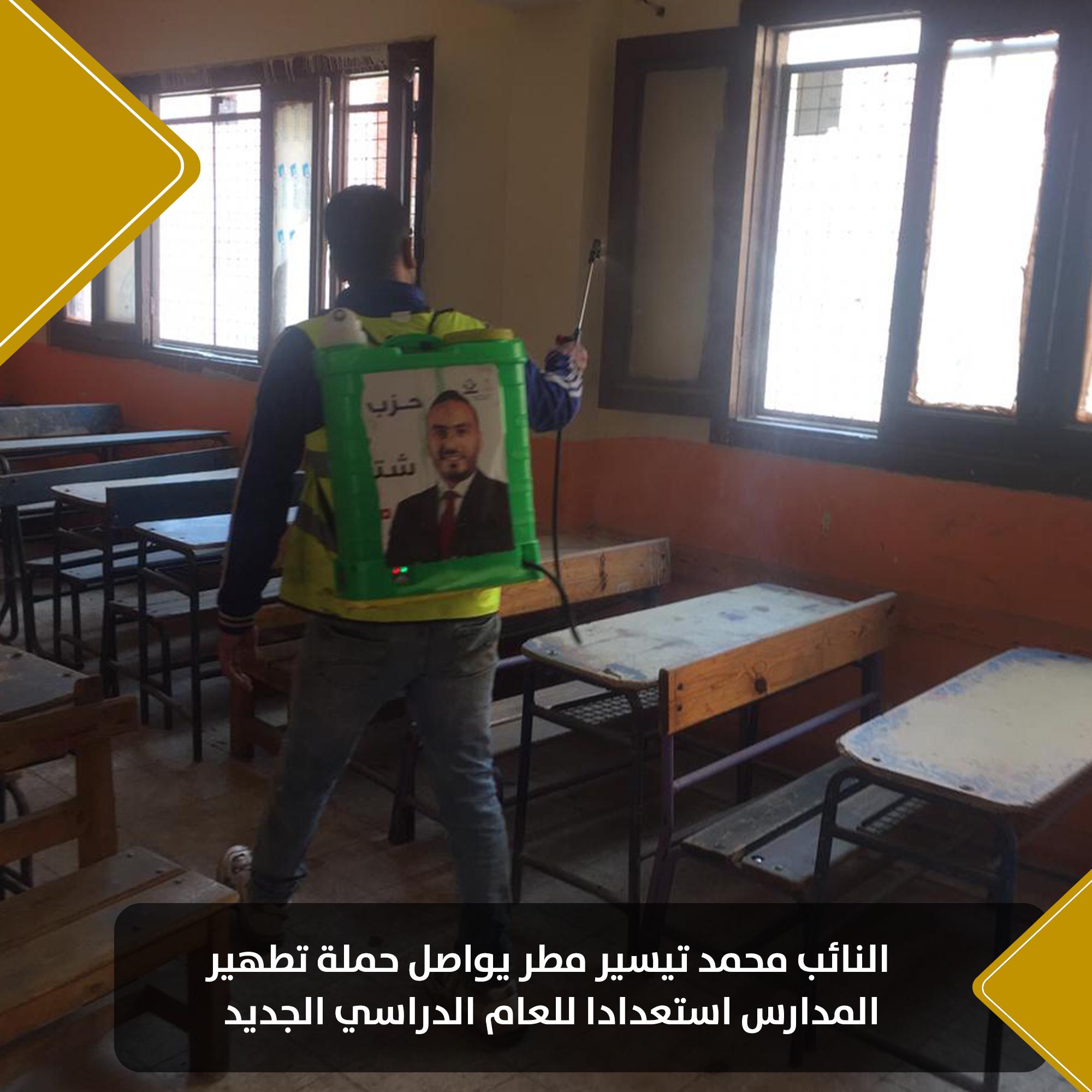 النائب محمد تيسير مطر يواصل حملة تطهير المدارسس (4)