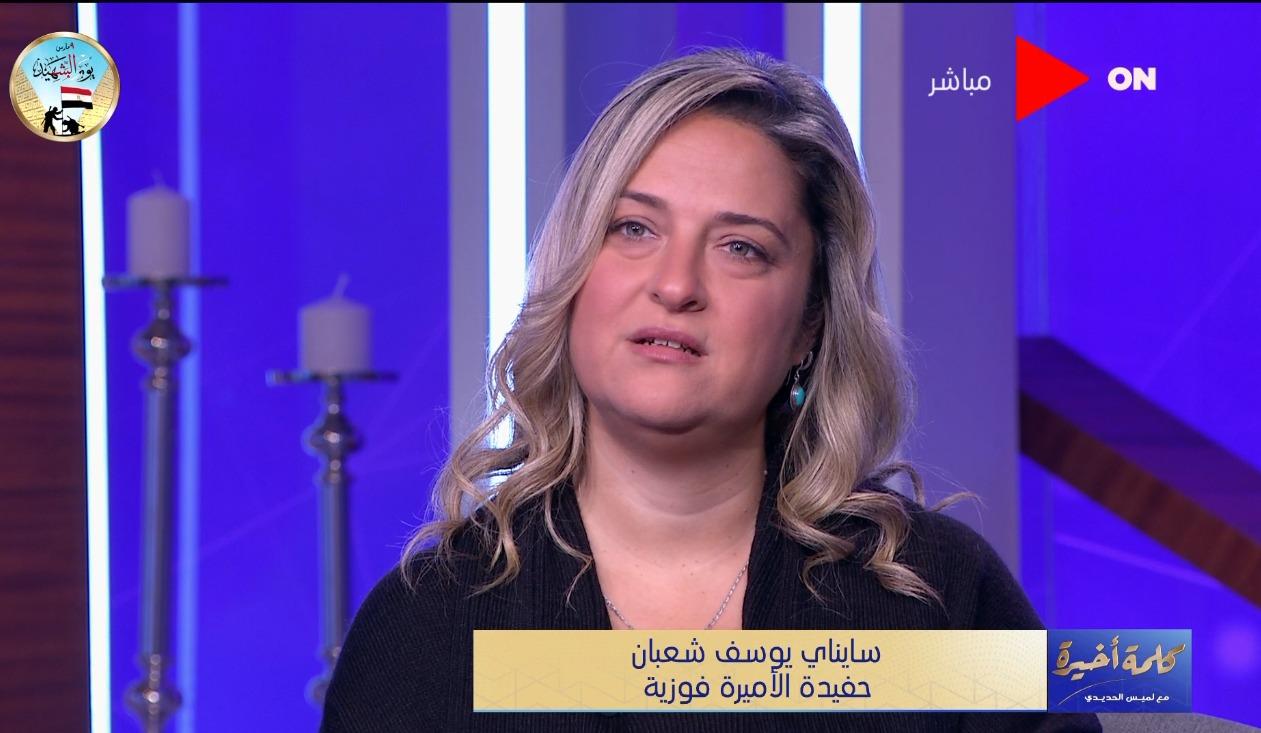 ابنة يوسف شعبان (1)