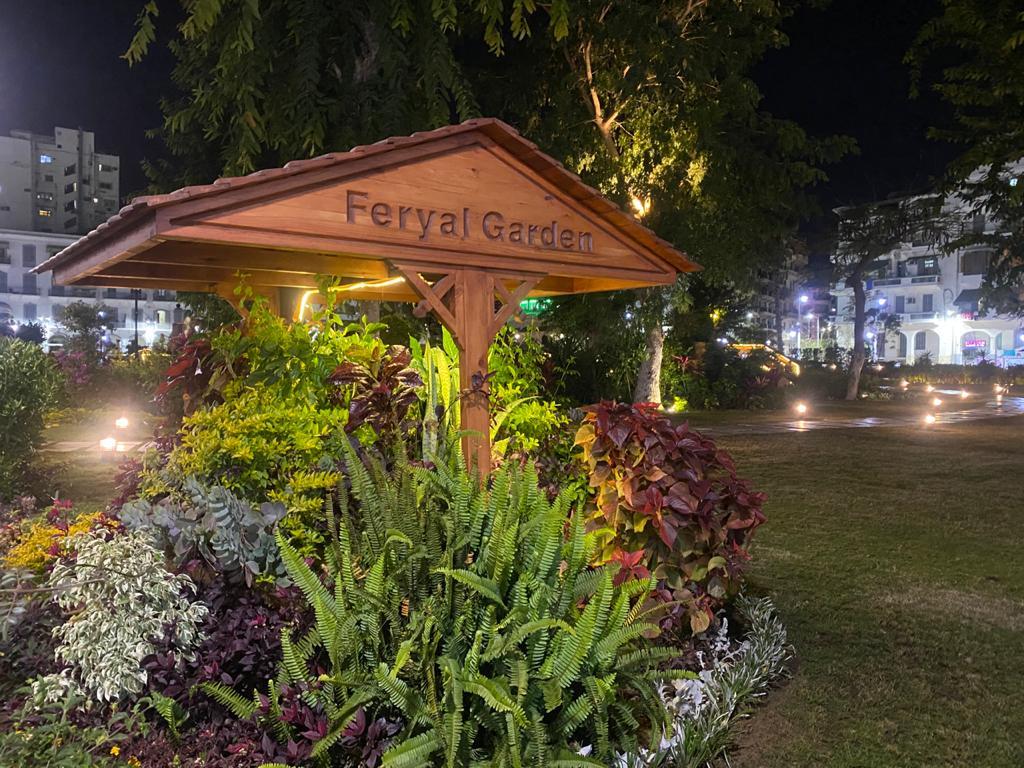 حديقة فريال