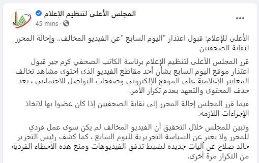 بيان المجلس الأعلى لتنظيم الإعلام