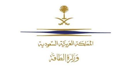 شعار وزارة الطاقة السعودية