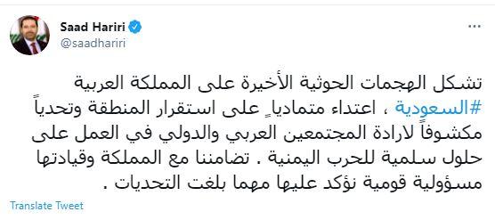 سعد الحريري عبر تويتر