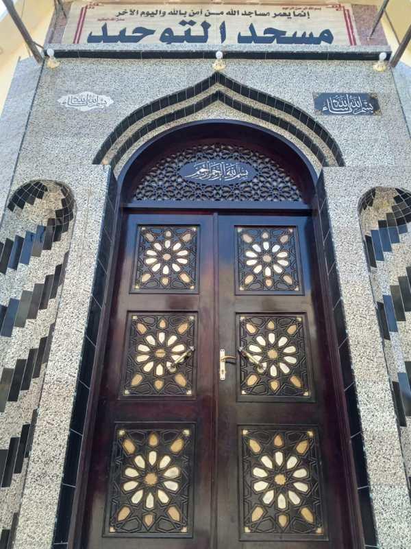 مسجد التوحيد