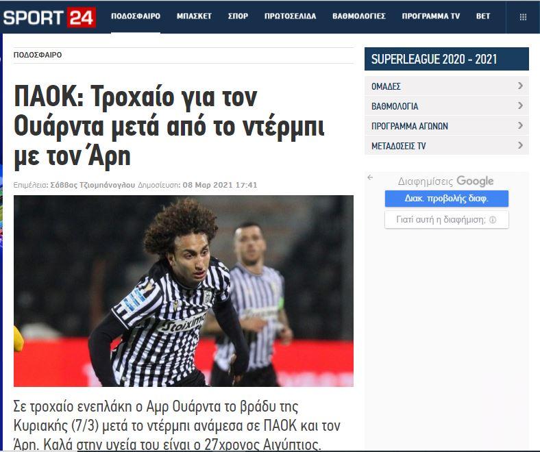 خبر عمرو وردة على الصحيفة اليونانية