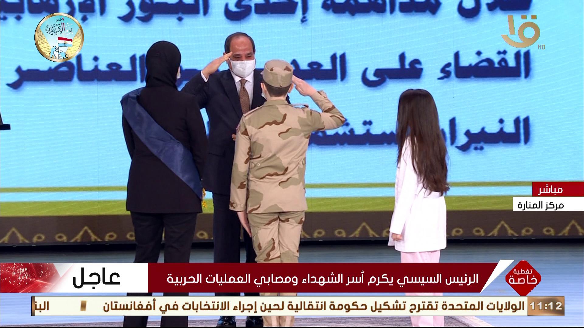 الرئيس السيسى يكرم نجل الشهيد