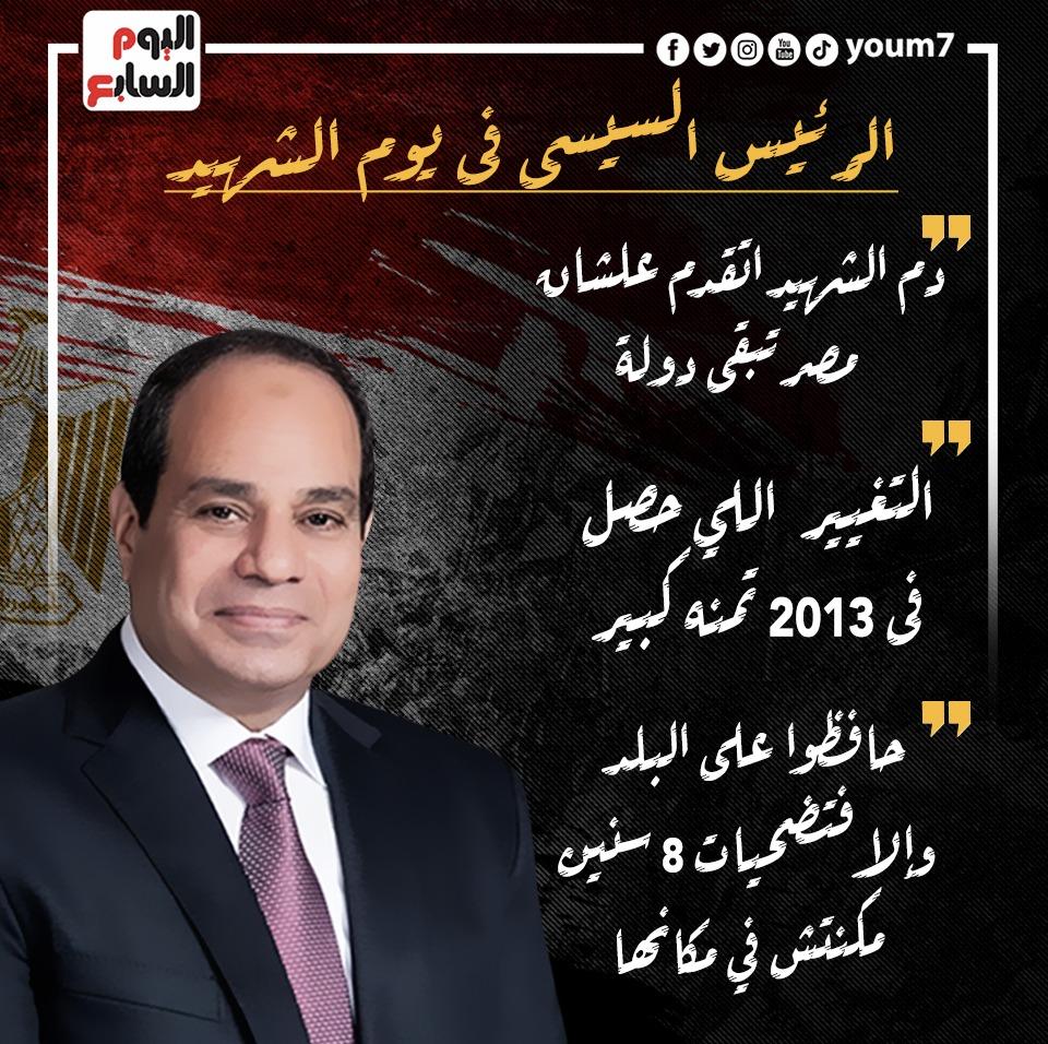 رسائل الرئيس السيسى فى يوم الشهيد إنفوجراف اليوم السابع
