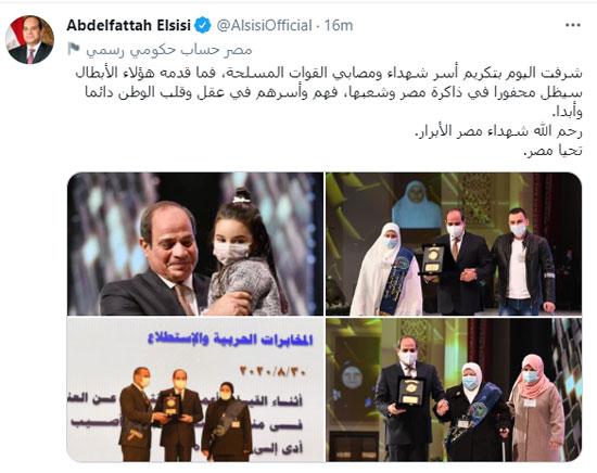 الرئيس السيسى على مواقع التواصل (2)