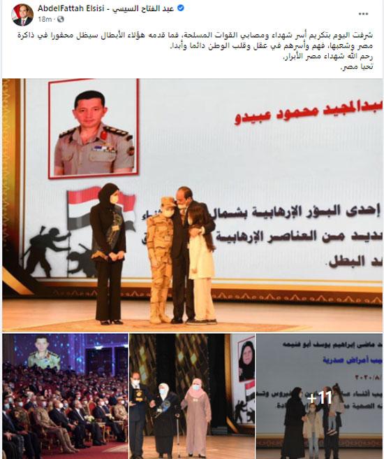 الرئيس السيسى على مواقع التواصل (1)