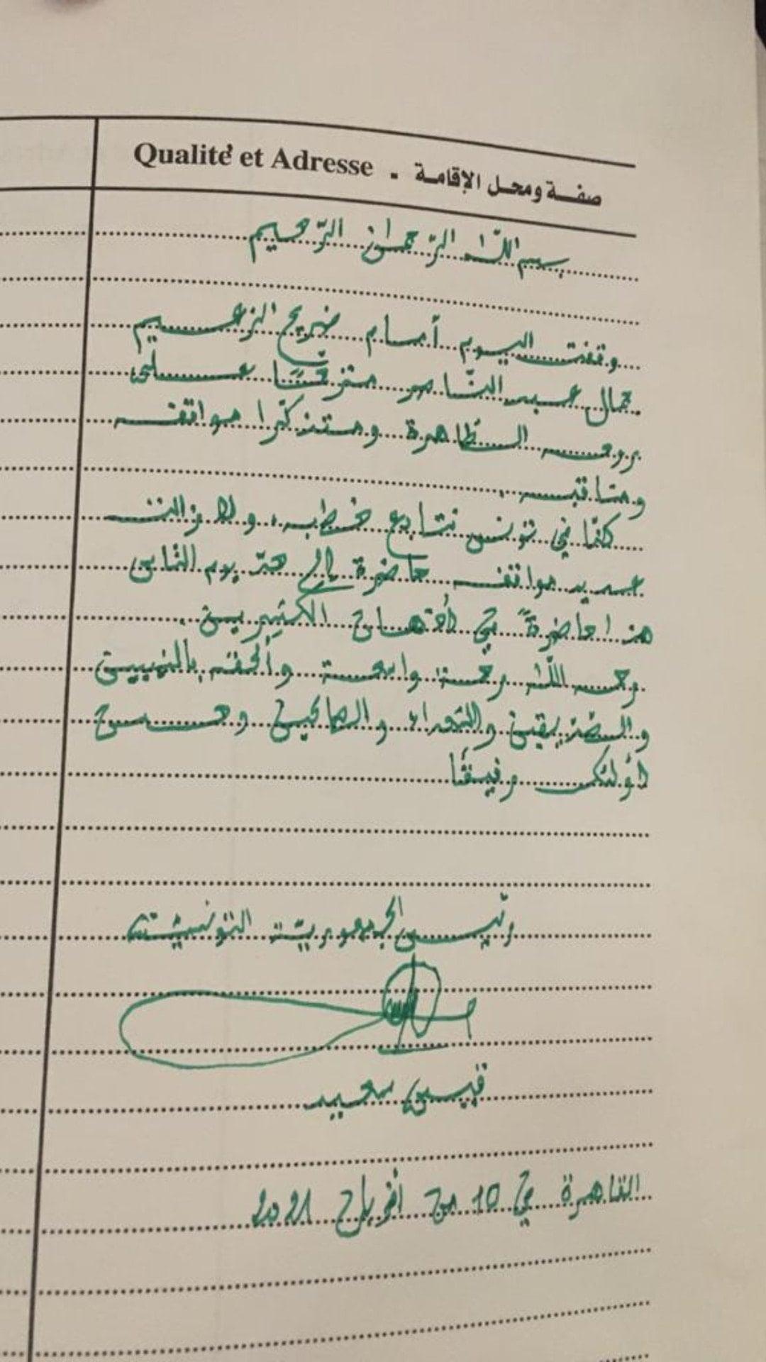 كلمة الرئيس التونسى فى دفتر الزيارات