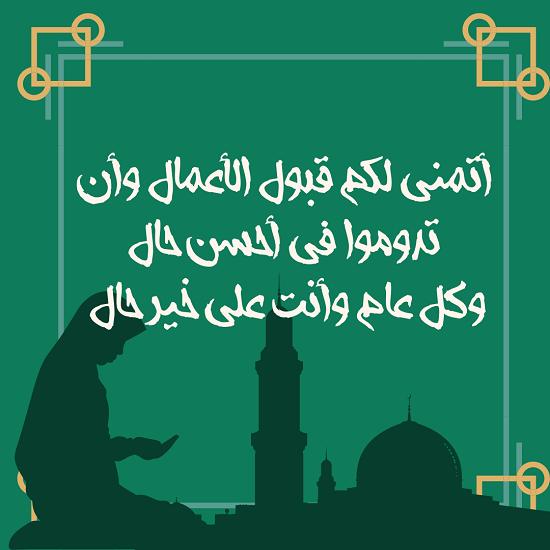 تهنئة رمضان 2021 ـ بطاقات تهنئة رمضان ـ تهنئة رمضان 2021 (8)