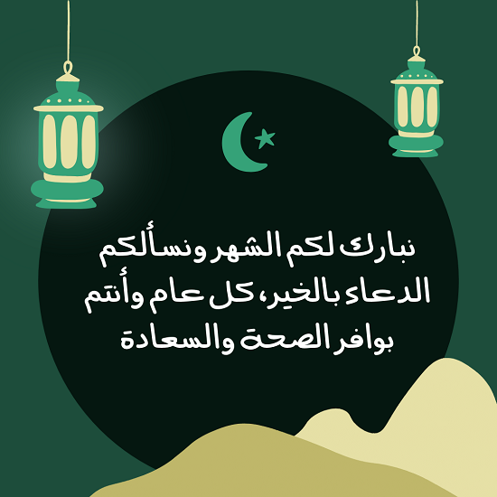 تهنئة رمضان 2021 ـ بطاقات تهنئة رمضان ـ تهنئة رمضان 2021 (3)