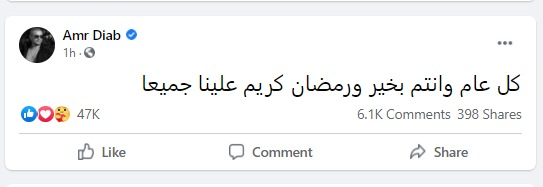 عمرو دياب يهنئ المصريين بشهر رمضان