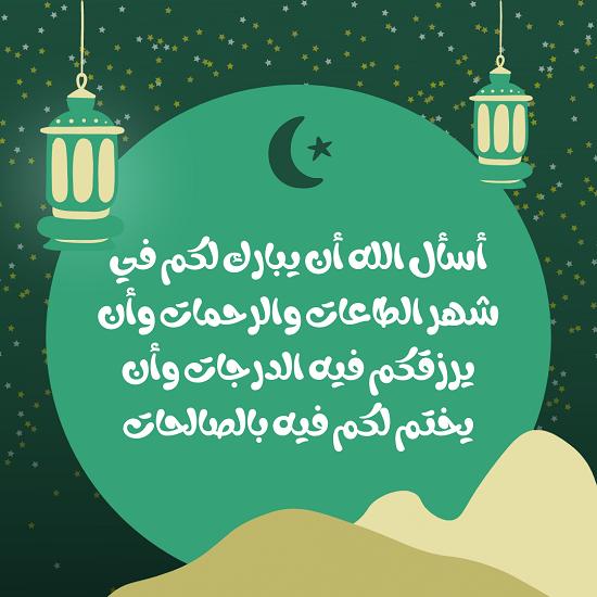 تهنئة رمضان 2021 ـ بطاقات تهنئة رمضان ـ تهنئة رمضان 2021 (2)