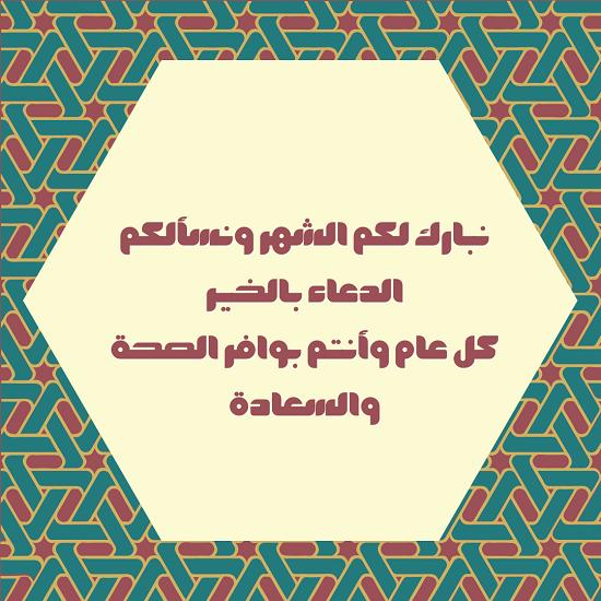تهنئة رمضان 2021 ـ بطاقات تهنئة رمضان ـ تهنئة رمضان 2021 (6)