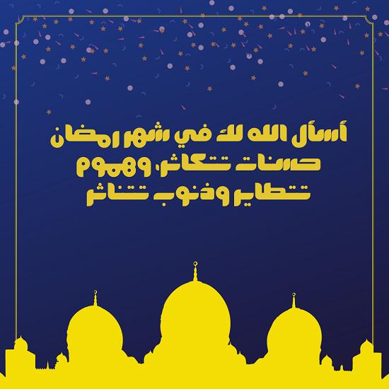 تهنئة رمضان 2021 ـ بطاقات تهنئة رمضان ـ تهنئة رمضان 2021 (7)