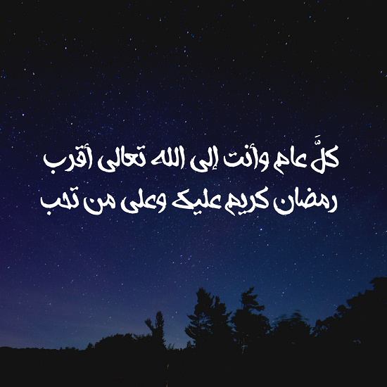 تهنئة رمضان 2021 ـ بطاقات تهنئة رمضان ـ تهنئة رمضان 2021 (9)