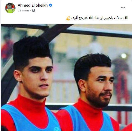 احمد الشيخ يدعمه
