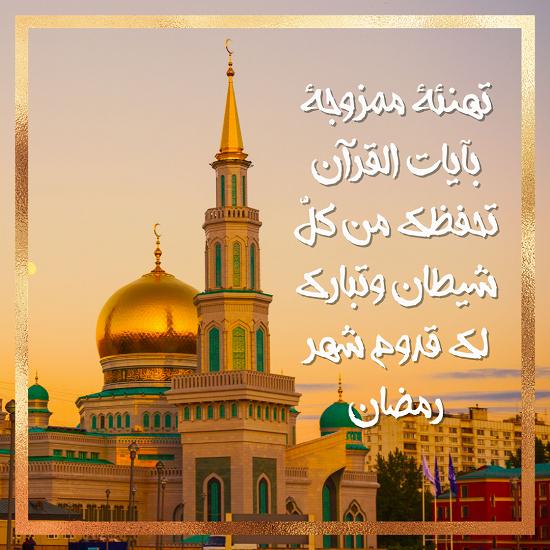 تهنئة رمضان 2021 ـ بطاقات تهنئة رمضان ـ تهنئة رمضان 2021 (10)