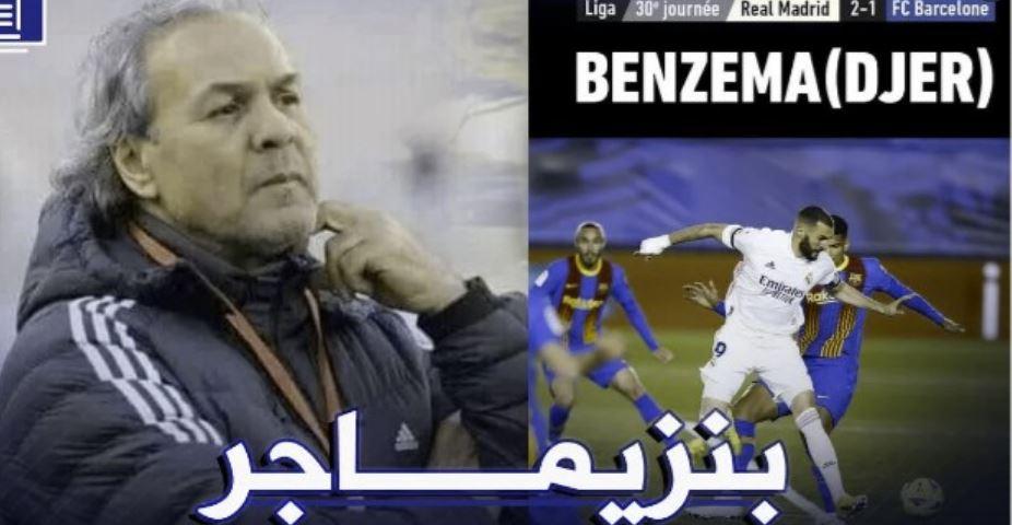 بنزيما