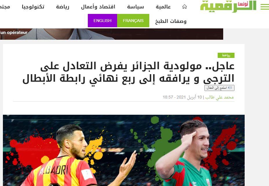 تونس الرقمية