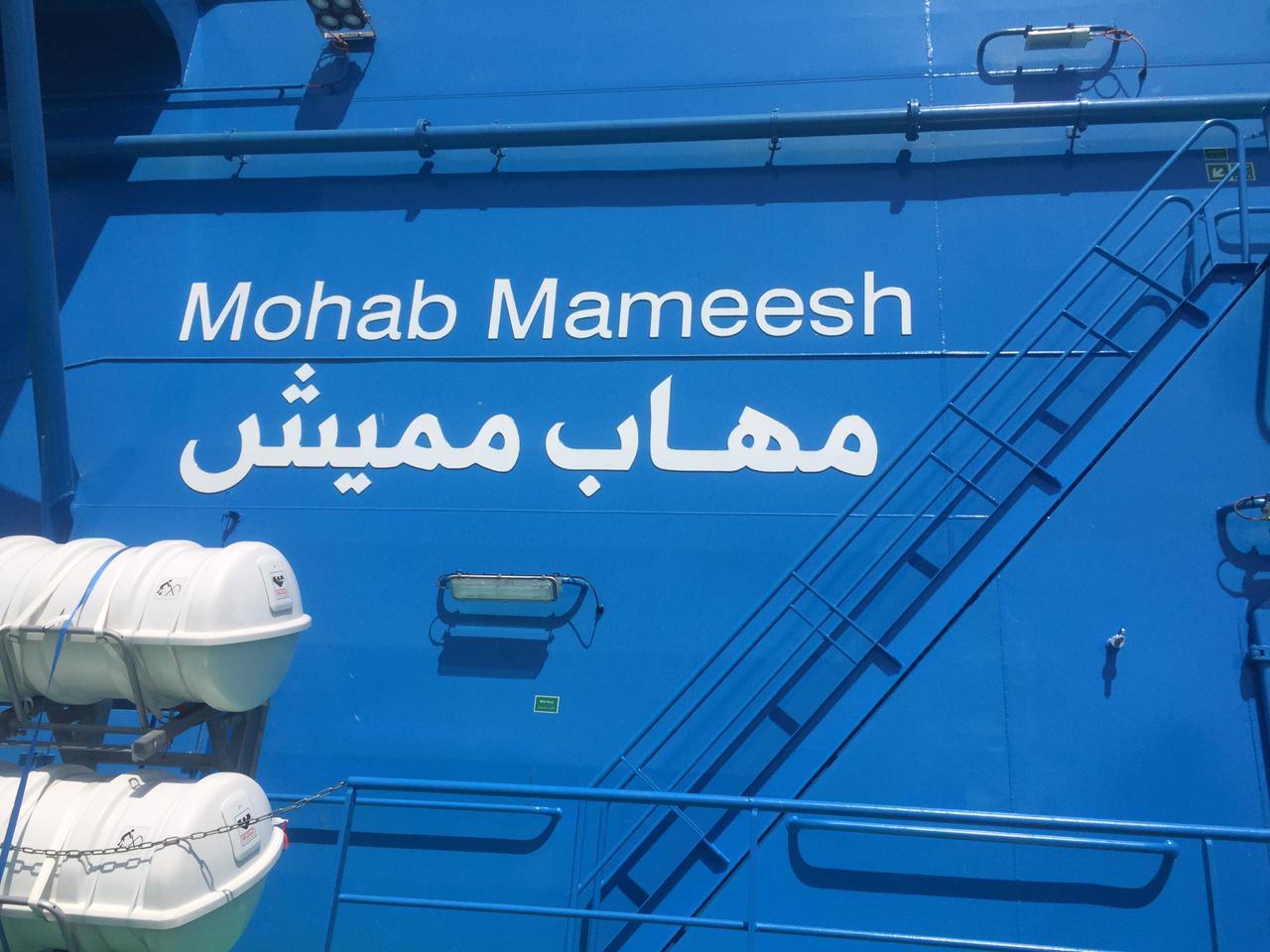 الكراكة مهاب مميش (1)