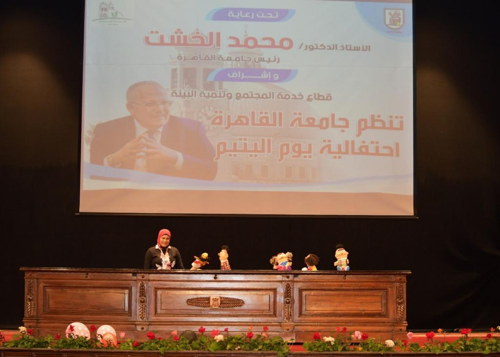 احتفالية يوم اليتيم بجامعة القاهرة