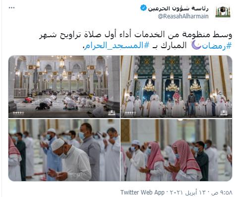 تغريدة شؤون المسجد الحرام