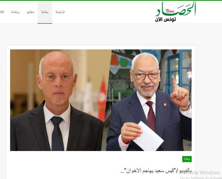 صحيفة الحصاد التونسية