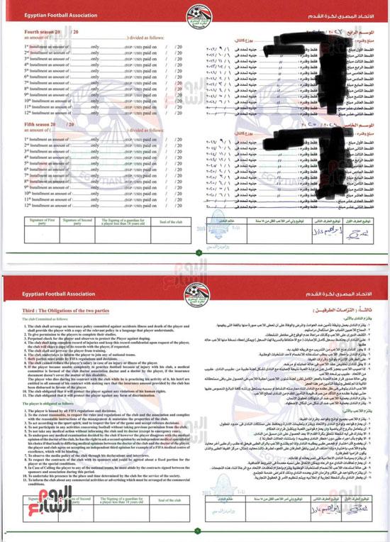 204489-نسخة-من-عقد-إبراهيم-عادل-مع-بيراميدز--(1)