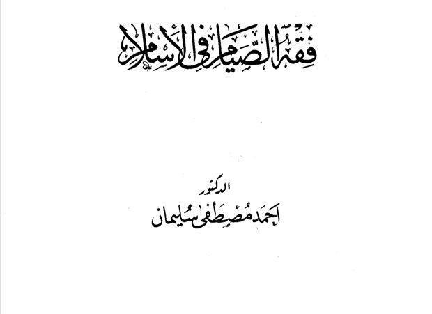فقه الصيام في الإسلام