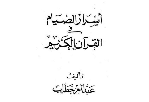 أسرار الصيام في القرآن الكريم