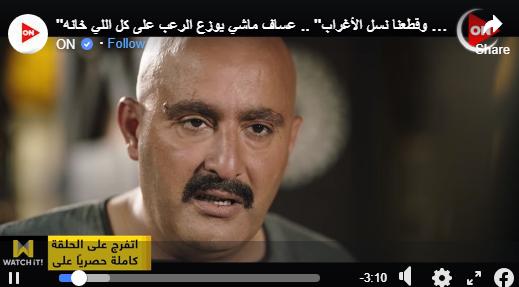 احمد السقا فى دور نسل الأغراب