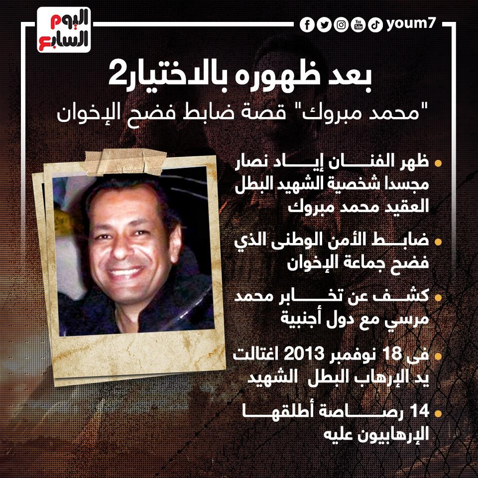 الضابط محمد مبروك