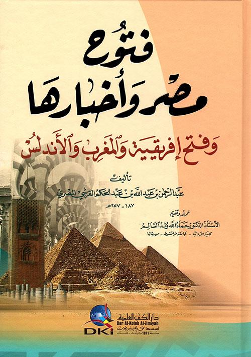 فتوح مصر وأخبارها