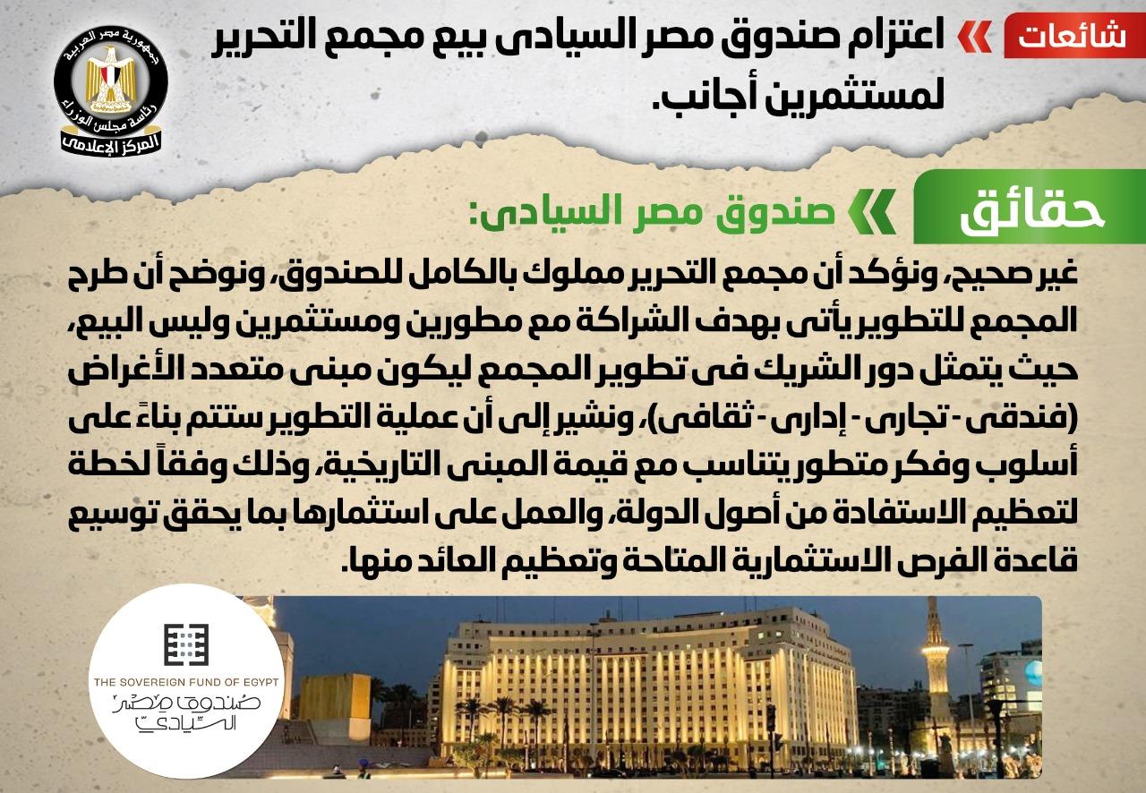 طرح مجمع التحرير للتطوير بالشراكة مع مطورين ومستثمرين
