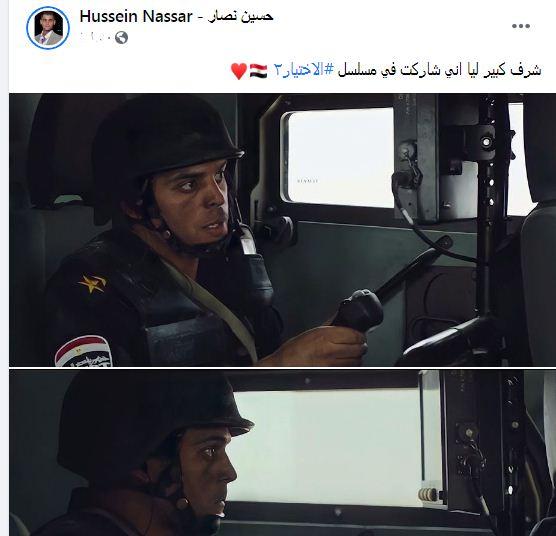 حسين نصار على فيس بوك
