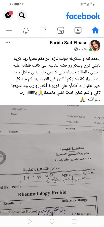 فريدة سيف النصر1
