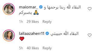 مى عمر و ليلى أحمد زاهر