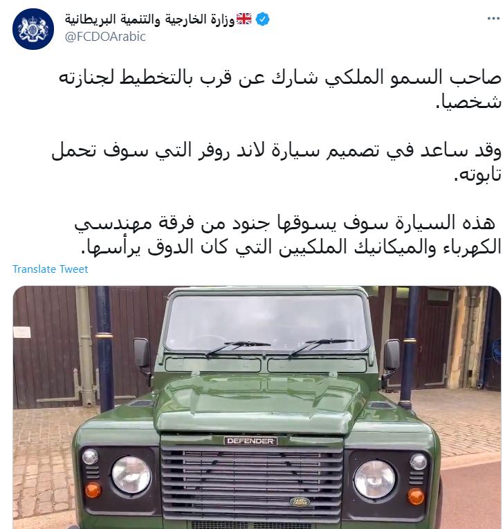 الخارجية البريطانية