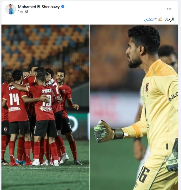 El Shenawy comment on the summit match