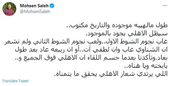 محسن صالح على تويتر