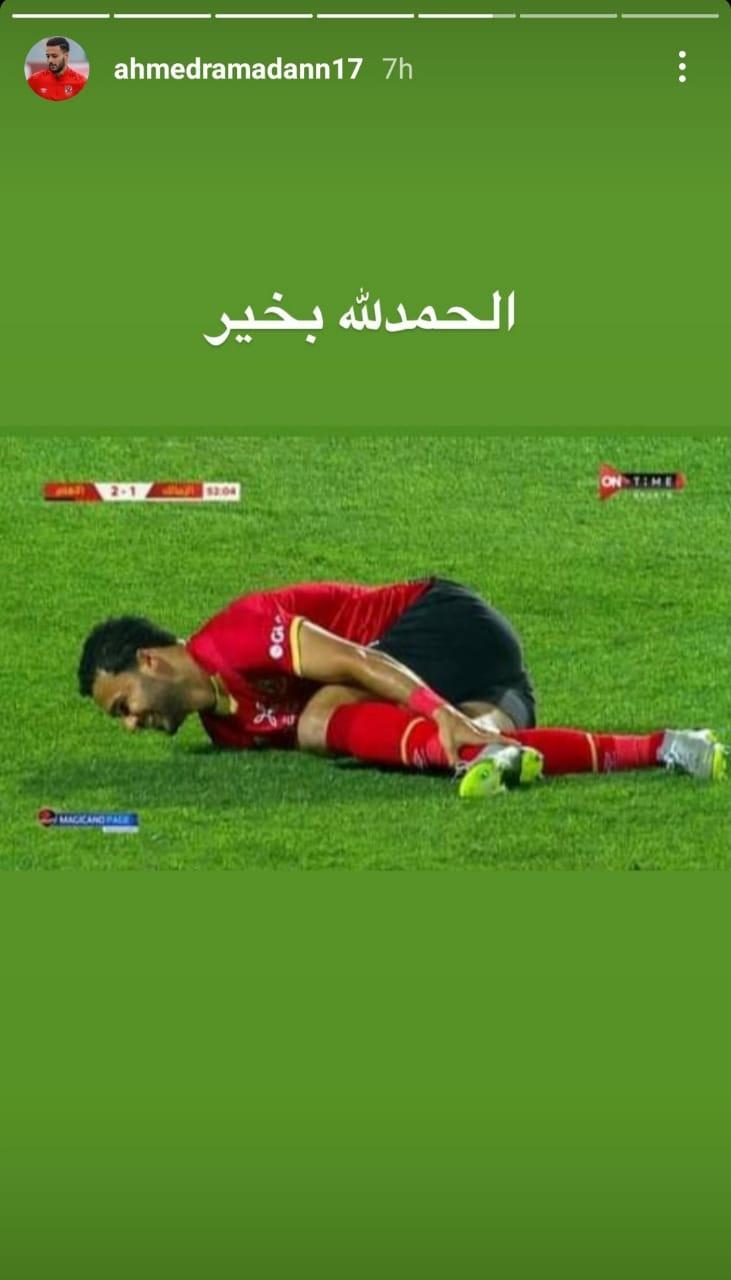 احمد بيكهام