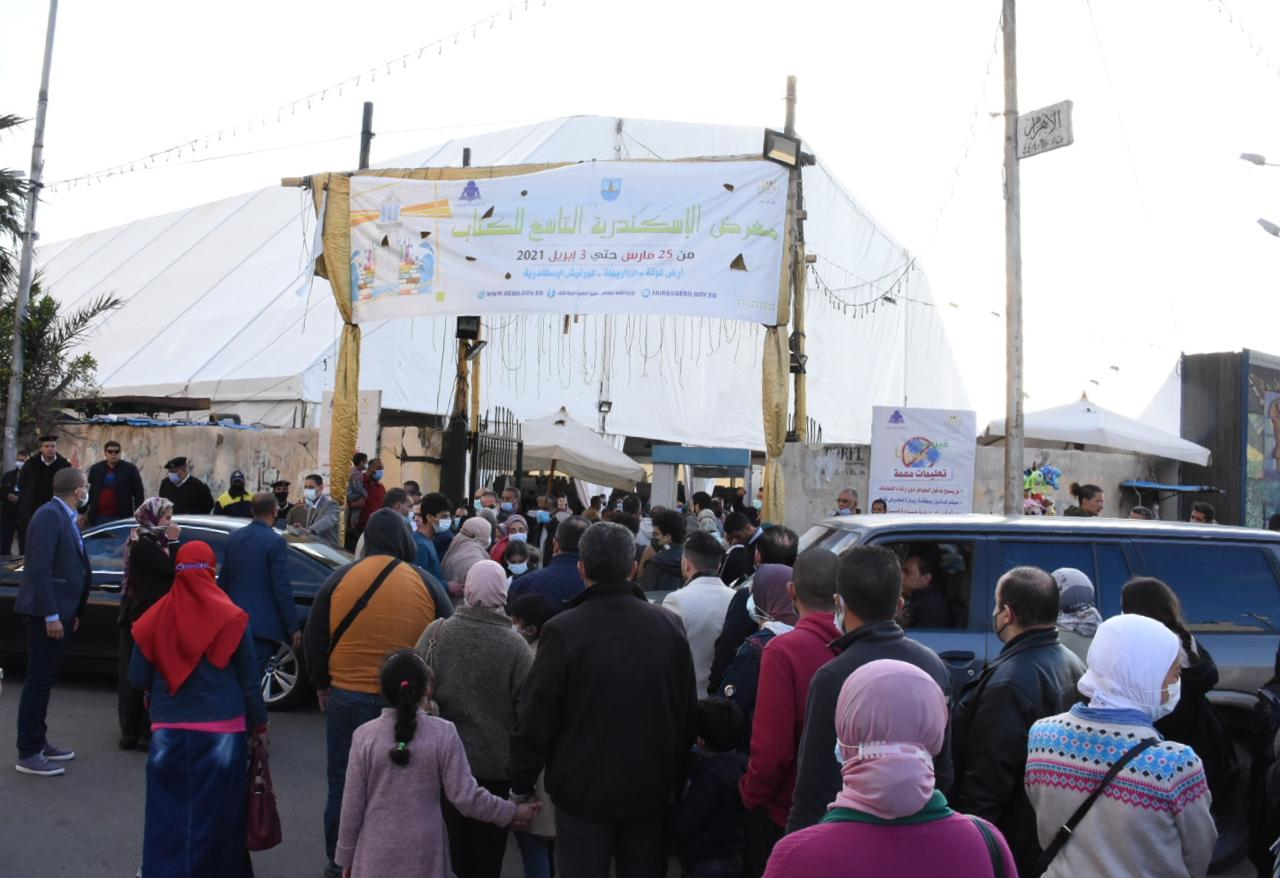 معرض الاسكندرية