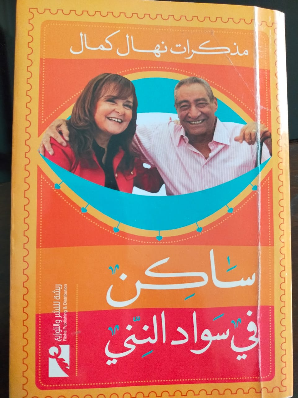كتاب الاعلامية هديتها لزوجها فى الذكرة  السادسة لرحيله