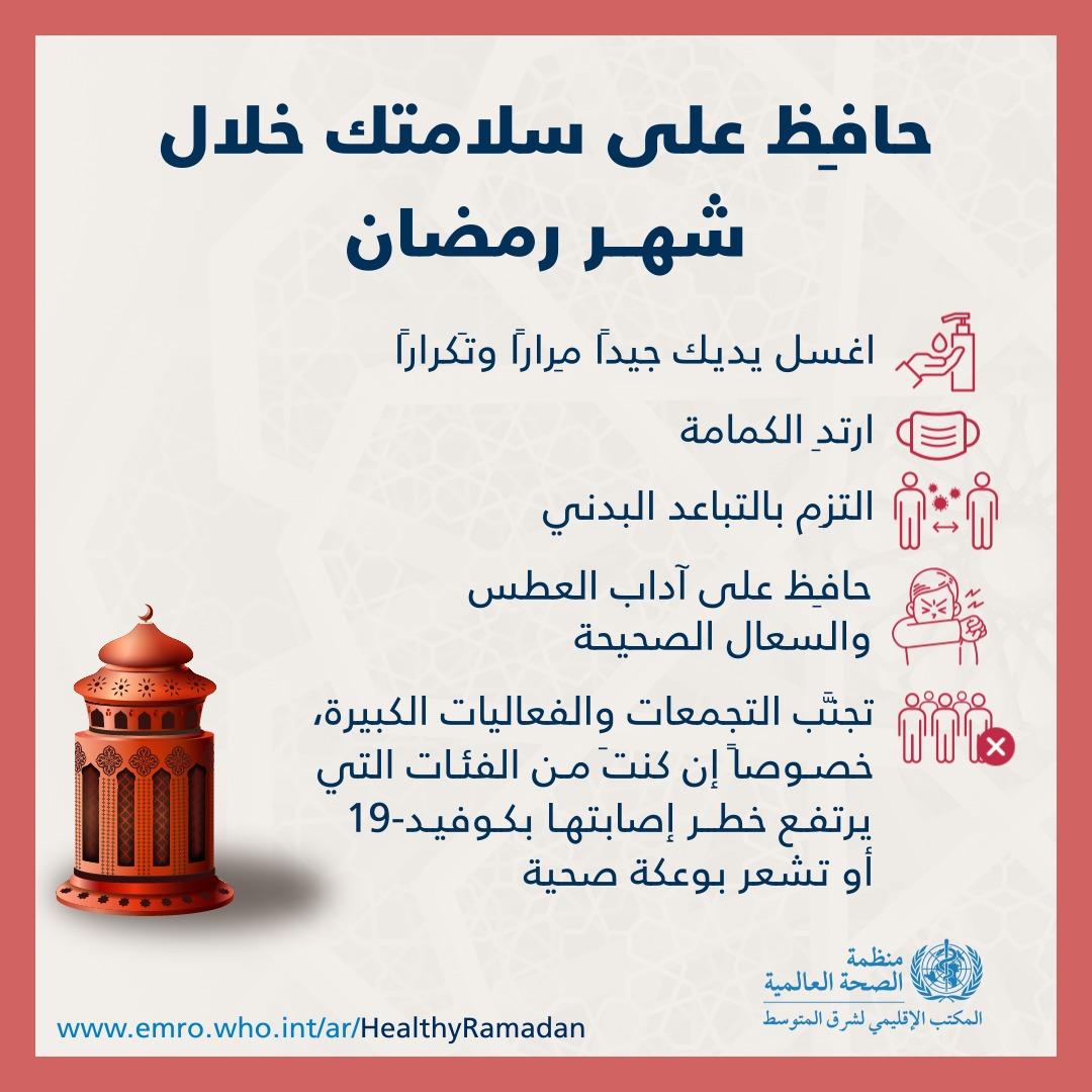 ارشادات منظمة الصحة لاعالمية فى الصيام
